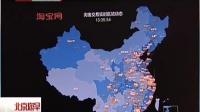 """杭州警方破获全国首例""""职业差评师""""案"""