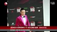 亚洲音乐大奖香港举行 PSY成为当晚大赢家