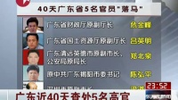 广东近40天查处5名高官