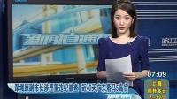 深圳原副市长涉严重违纪被查 40天广东落马5高官