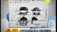 大学生每天画漫画记录生活 汉服形象萌翻网友