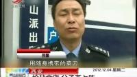 西安:抢劫金店 父子齐上阵