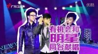 《无限极2013广东卫视跨年歌会》平民海选明星ID
