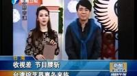 收视差 节目腰斩 台湾综艺界寒冬来临