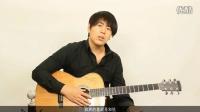 新思维吉他自学教程 1-2 吉他弹唱教学 吉他教学入门