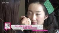 2012中国时尚大典首试妆 明星教你如何度末日 121207
