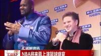 NBA将来蓉上演篮球盛宴