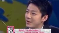 最帅实习主播胡悦鑫转正 首度亮相央视零点新闻 121208