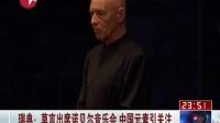 瑞典:莫言出席诺贝尔音乐会 中国元素引关注