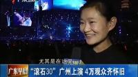 """""""滚石30""""广州上演 4万观众齐怀旧"""