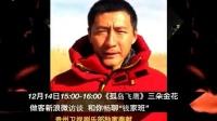 张子健推荐《孤岛飞鹰》微访谈