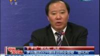 """茅台集团召开媒体说明会答疑""""塑化剂"""""""
