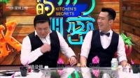 厨房的秘密