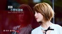 【风车·华语】郭静 面对感情两难《不想有遗憾》歌词版MV大首播