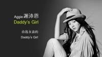 Daddy's Girl 歌词版
