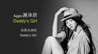 【风车·华语】谢沛恩全新OST献父亲《Daddy's Girl》歌词版MV大首播