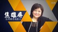 土豆映像季评委会主席焦雄屏介绍