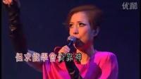 不要惊动爱情 Love Mi演唱会现场版