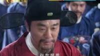 《神机妙算刘伯温》28集预告片