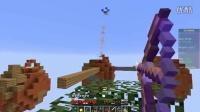 普伦达※我的世界※minecraft※skywars空岛大战part2(只是有点骚)