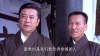 《大道通天》27集预告片
