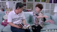 《小爸妈》35集预告片