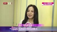 陶红  郭凯敏做客《我爱我家》 每日文娱播报 150810