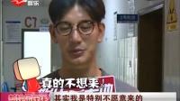 """拍戏受伤!蒲巴甲成医院""""常客"""" SMG新娱乐在线 20150810"""