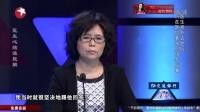 医生心结谁能解 150810