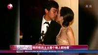 秦海璐性感亮相  刘青云不敢直视 娱乐星天地 150811