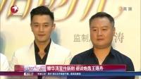 滕华涛宣传新剧  避谈炮轰王珞丹 娱乐星天地 150812