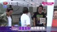 """""""百变五侠""""再聚首 每日文娱播报 150812"""