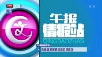 陈柏霖被曝跨国热恋河智苑 文娱午报 150813
