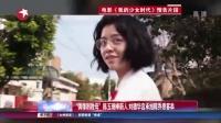 """""""偶像剧教母""""陈玉珊捧新人  刘德华言承旭陈乔恩客串 娱乐星天地 150815"""
