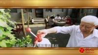 2015曾仕强中国好家风系列-《长安家风》第三集