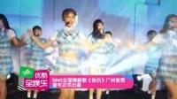 SING女团携新歌《告白》广州首秀 宣布正式出道 150820