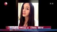 """力捧韩女团T-ara!王思聪发起""""香蕉计划"""" 娱乐星天地 150821"""