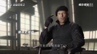 《敢死隊3》幕後花絮傑森斯坦森訪談篇 這集一樣帥氣到爆