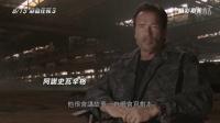 《敢死隊3》幕後花絮 阿諾史瓦辛格訪談錄 終于不再是配角