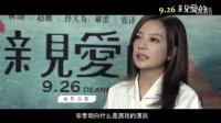 """黄渤演绎最戳心""""寻子父亲""""《亲爱的》电影特辑"""