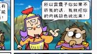 漫画天下第2季 03