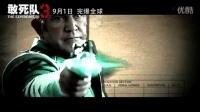 《敢死隊3》曝梅爾·吉布森特輯 揭底奧斯卡級反派大BOSS
