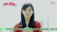 《一吻定情2 Love in Tokyo》主题曲《KISS KISS KISS》