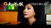 《潜龙风云》全新预告片