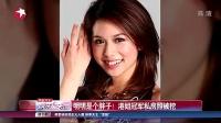 锋菲PS复合 柯震东暂别娱乐圈 140902