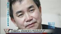 陈志武 一个金融学家的世界观