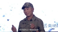 奚志农:中国人与自然为何如此相处艰难