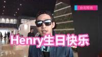 SJ-M亨利帅气扑台 率A pink现身机场 141011