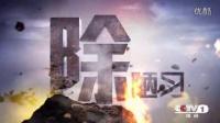 《开国元勋朱德》预告片3