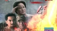 《领袖》23集预告片